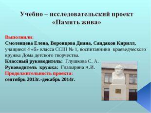Выполнили: Смоленцева Елена, Воронцова Диана, Сандаков Кирилл, учащиеся 4 «б»