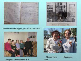 Встреча с Ивановым А.А. Воспоминания друга детства Исаева И.С. Мокан И.И. Яко