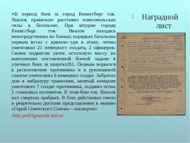 «В период боев за город Кенигсберг тов. Яналов правильно расставил комсомольс...