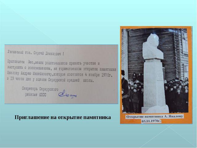 Приглашение на открытие памятника