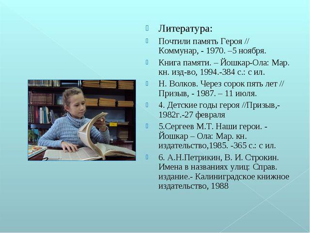 Литература: Почтили память Героя // Коммунар, - 1970. –5 ноября. Книга памяти...