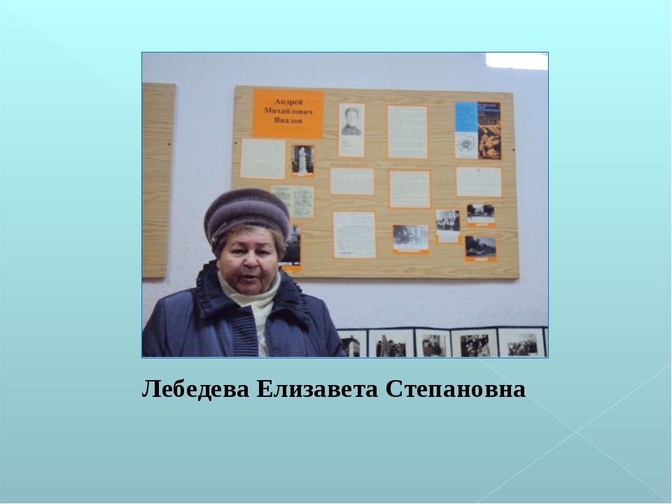 Лебедева Елизавета Степановна
