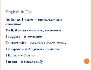 English in Use As far as I know – насколько мне известно Well, it seems – что