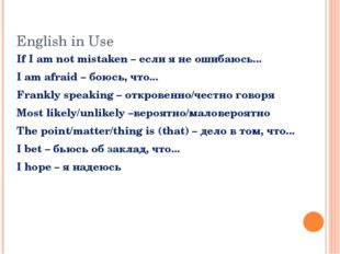 English in Use If I am not mistaken – если я не ошибаюсь... I am afraid – бою