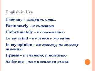 English in Use They say – говорят, что... Fortunately – к счастью Unfortunate