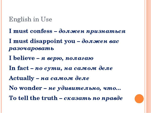 English in Use I must confess – должен признаться I must disappoint you – дол...