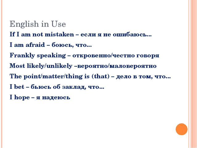 English in Use If I am not mistaken – если я не ошибаюсь... I am afraid – бою...