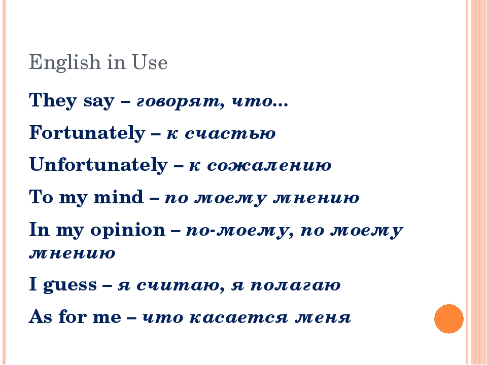 English in Use They say – говорят, что... Fortunately – к счастью Unfortunate...