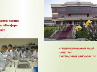 Предмет: химия Тема «Фосфор» 9 класс СПЕЦИАЛИЗИРОВАННЫЙ ЛИЦЕЙ «АРЫСТАН» УЧИТЕ