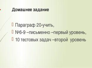 Домашнее задание Параграф 20-учить, №6-9 –письменно –первый уровень, 10 тесто