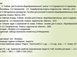 Ресурсы: .Химия 9: Учебник для 9 классов общеобразовательной школы/ Н.Н.Нура