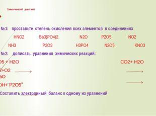 Химический диктант  Задание №1: проставьте степень окисления всех элементов