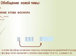 Обобщение новой темы: 1.СТРОЕНИЕ АТОМА ФОСФОРА Ar=31 V группа, главная подгру