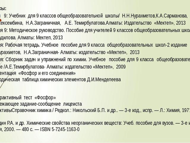 Ресурсы: .Химия 9: Учебник для 9 классов общеобразовательной школы/ Н.Н.Нура...