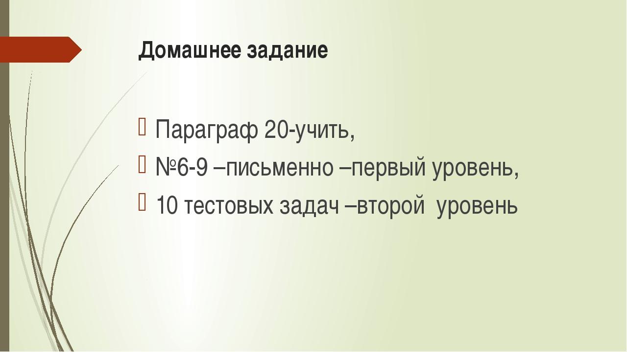 Домашнее задание Параграф 20-учить, №6-9 –письменно –первый уровень, 10 тесто...