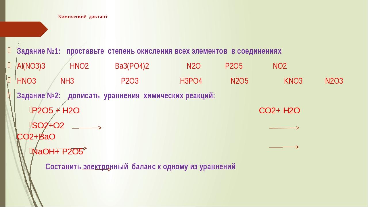 Химический диктант  Задание №1: проставьте степень окисления всех элементов...