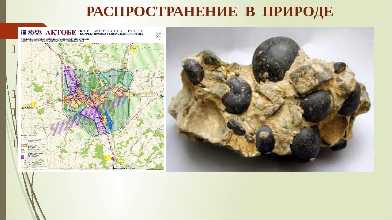 РАСПРОСТРАНЕНИЕ В ПРИРОДЕ  В природе фосфор встречается в виде сложных вещес...