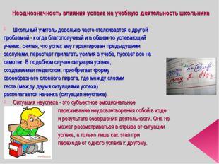 Неоднозначность влияния успеха на учебную деятельность школьника Школьный уч