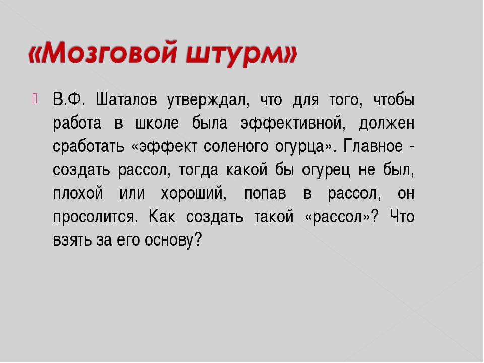В.Ф. Шаталов утверждал, что для того, чтобы работа в школе была эффективной,...