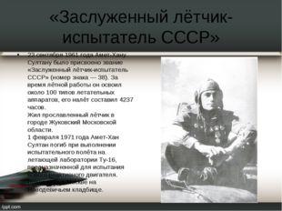 «Заслуженный лётчик-испытатель СССР» 23 сентября 1961 года Амет-Хану Султану