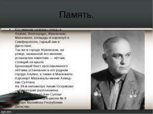Память. Его именем названы улицы в Алупке, Волгограде, Жуковском, Махачкале,