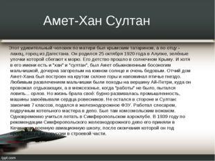 Амет-Хан Султан Этот удивительный человек по матери был крымским татарином, а