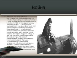 Война В Великой Отечественной войне. Уже 22 июня 1941 года младший лётчик 4-г