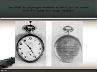 Амет-Хан был награждён именными часами и удостоен звания почётного гражданина