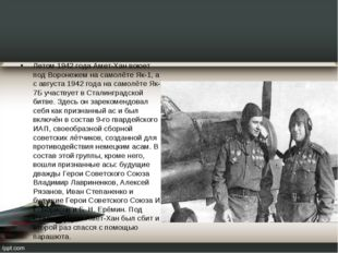 Летом 1942 года Амет-Хан воюет под Воронежем на самолёте Як-1, а с августа 19