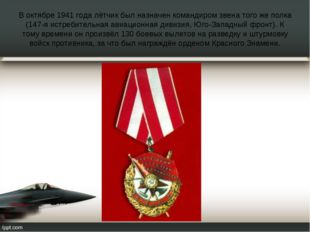 В октябре 1941 года лётчик был назначен командиром звена того же полка (147-я