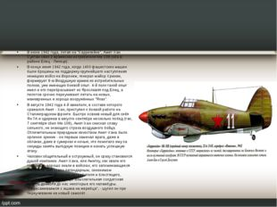 """В июне 1942 года, летая на """"Харрикейне"""", Амет-Хан Султан сбил 2 вражеских ист"""