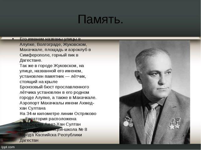 Память. Его именем названы улицы в Алупке, Волгограде, Жуковском, Махачкале,...