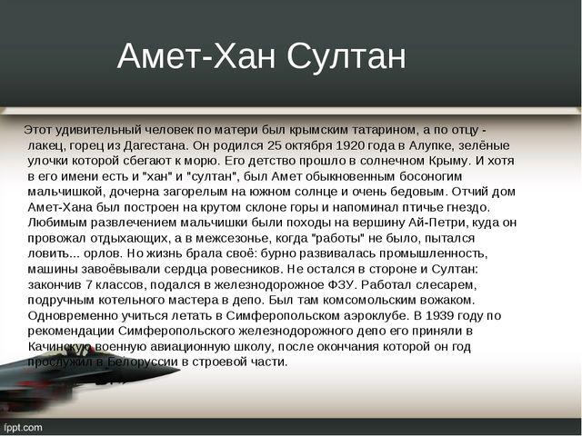 Амет-Хан Султан Этот удивительный человек по матери был крымским татарином, а...