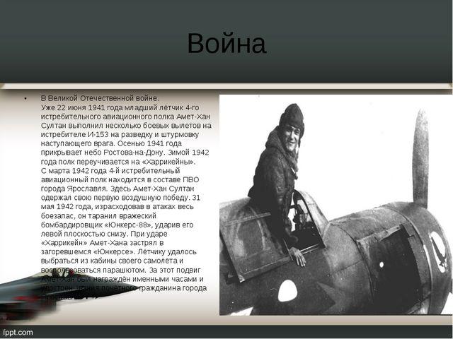 Война В Великой Отечественной войне. Уже 22 июня 1941 года младший лётчик 4-г...