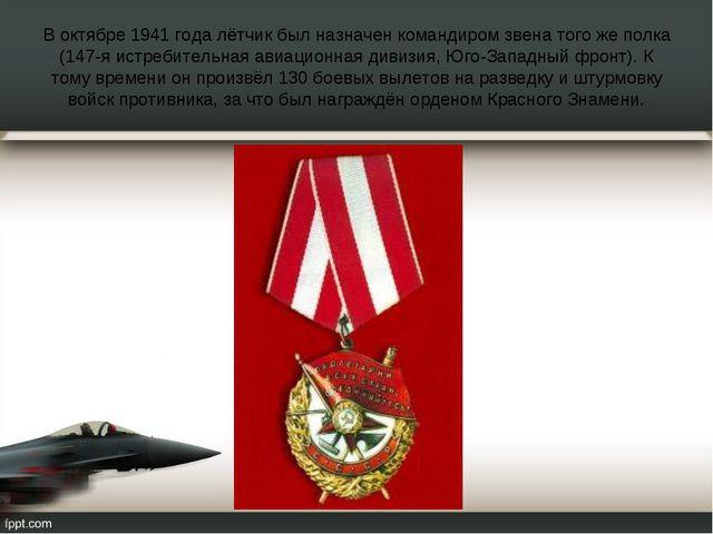 В октябре 1941 года лётчик был назначен командиром звена того же полка (147-я...