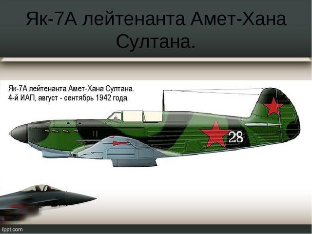 Як-7А лейтенанта Амет-Хана Султана.