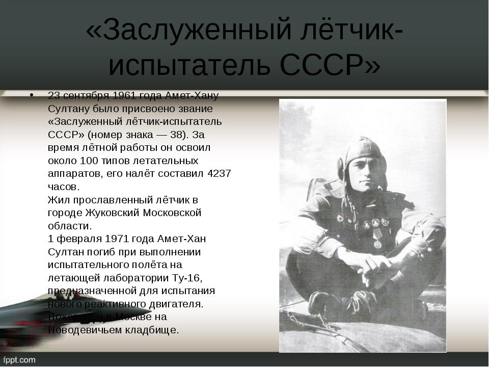 «Заслуженный лётчик-испытатель СССР» 23 сентября 1961 года Амет-Хану Султану...