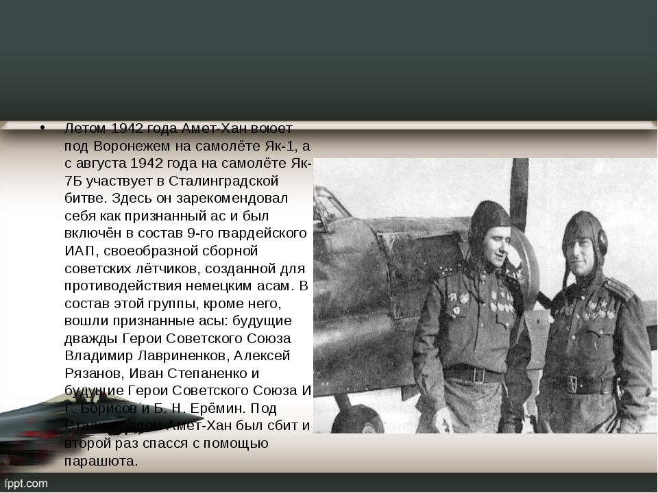 Летом 1942 года Амет-Хан воюет под Воронежем на самолёте Як-1, а с августа 19...