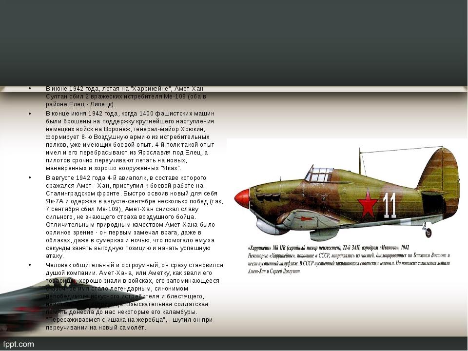 """В июне 1942 года, летая на """"Харрикейне"""", Амет-Хан Султан сбил 2 вражеских ист..."""