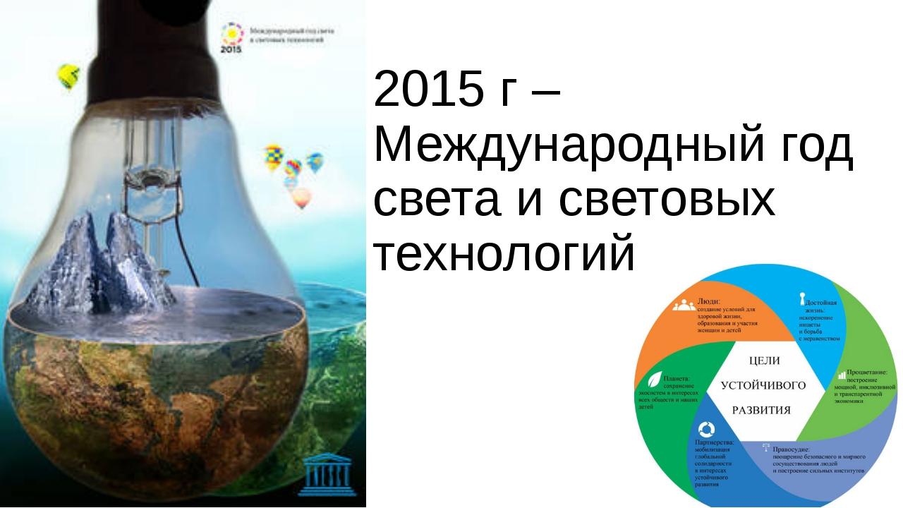 2015 г – Международный год света и световых технологий
