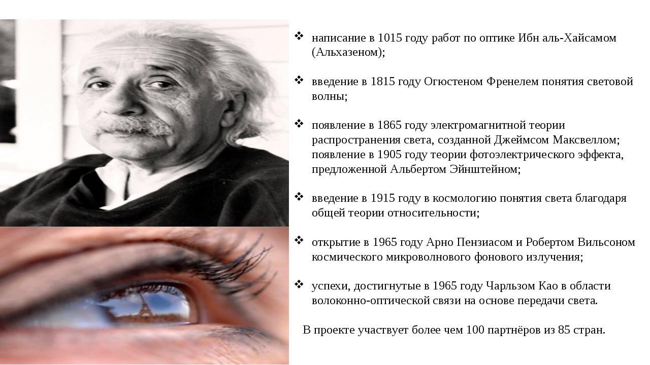 написание в 1015 году работ по оптике Ибн аль-Хайсамом (Альхазеном); введени...