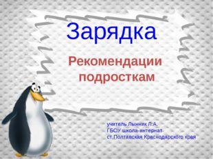 Зарядка Рекомендации подросткам учитель Лынник Л.А. ГБОУ школа-интернат ст.По