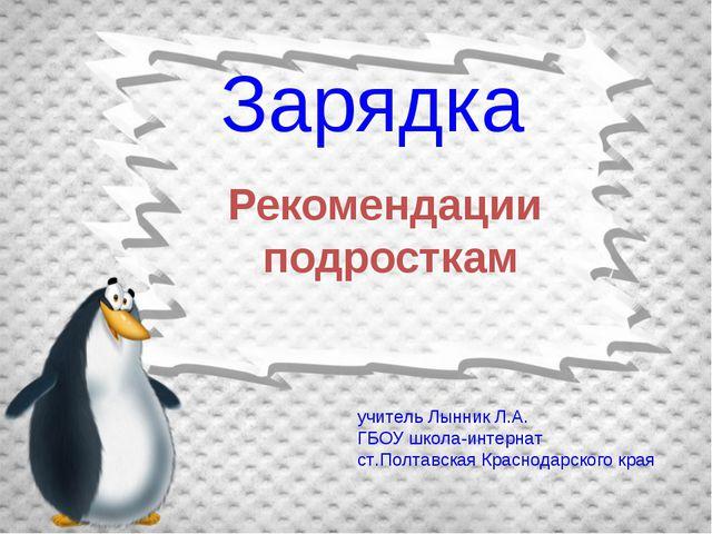 Зарядка Рекомендации подросткам учитель Лынник Л.А. ГБОУ школа-интернат ст.По...