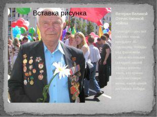Ветеран Великой Отечественной войны Проходят годы, вот уже наш народ празднуе