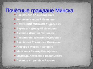 Почётные граждане Минска Лосик Олег Александрович Колычев Николай Иванович СА