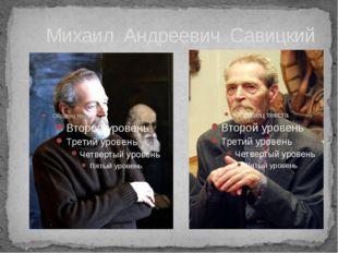 Михаил Андреевич Савицкий
