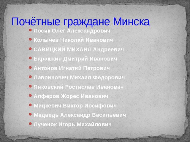 Почётные граждане Минска Лосик Олег Александрович Колычев Николай Иванович СА...