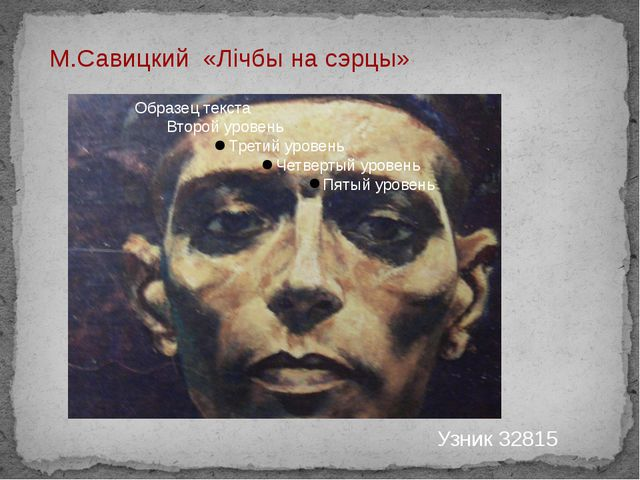 М.Савицкий «Лічбы на сэрцы» Узник 32815