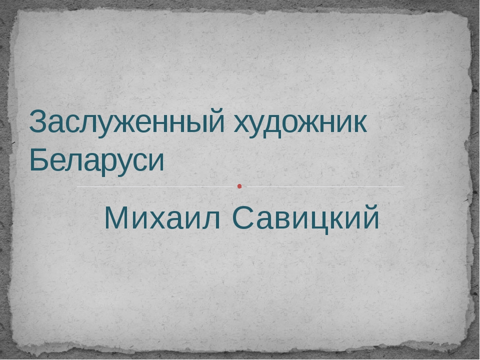 Михаил Савицкий Заслуженный художник Беларуси