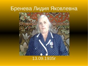 Бренева Лидия Яковлевна 13.09.1935г